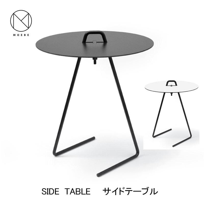 MOEBE ムーベSIDE TABLE サイドテーブル  おしゃれなインテリアの作り方 アウトドアリビングが気持ちいい
