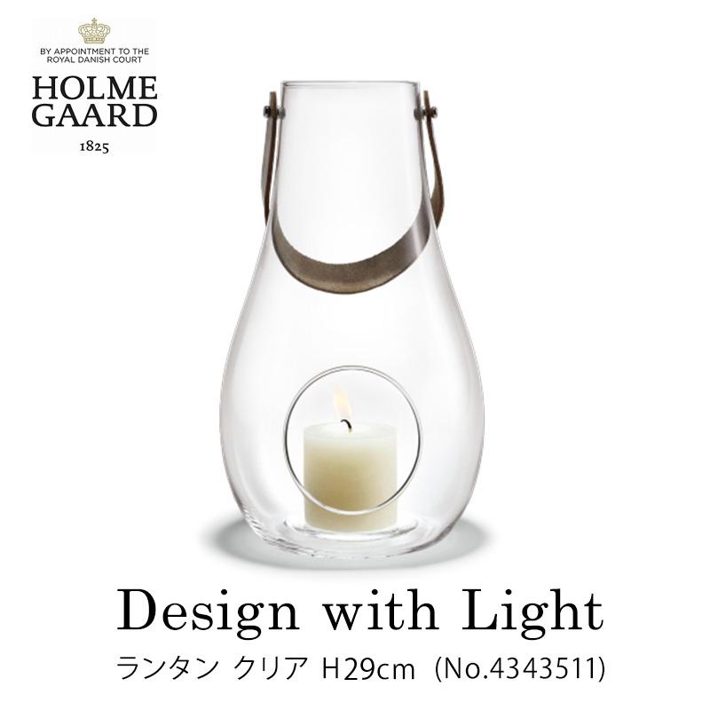 ホルムガード DESIGN WITH LIGHT ランタン クリア H45cm  おしゃれなインテリアの作り方 アウトドアリビングが気持ちいい