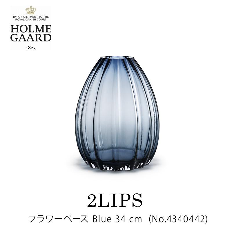 ホルムガード 2Lips ブルー フラワーベースH34cm ポーランド受発注商品 失敗しないインテリア 年末インテリア