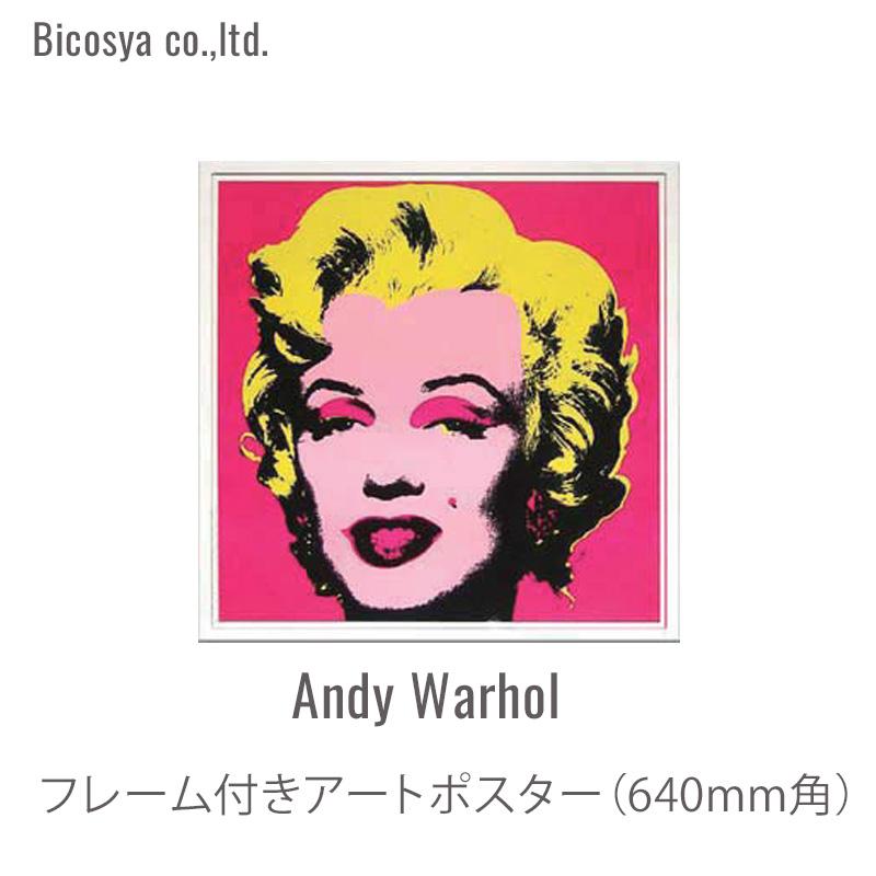POP ART IAW-60595W640×H640 アンディ・ウォーホルマリリン・モンロー hot pink 新生活 気持ち切替スイッチ インテリアコーディネート