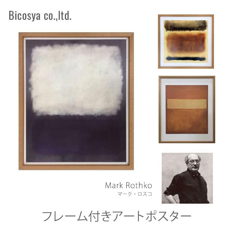Contemporary Art  マーク・ロスコ/Mark Rothkoアートポスター  春だからインテリア 新生活のインテリア