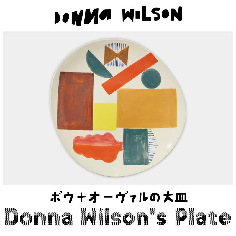 プレート ドナウィルソンドナ・ウィルソン / ボウ+オーヴァルの大皿DONNA WILSON /platter Bow + Oval /DW35-P おうちオンライン化 エンジョイホーム インテリアコーディネート