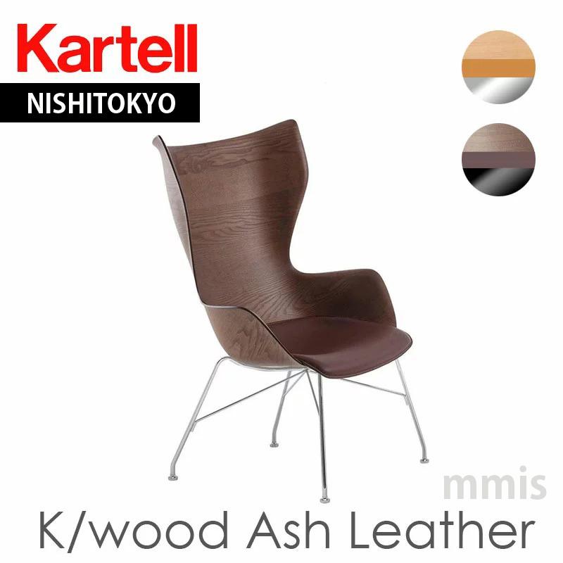 K/wood Ash Leather Kウッドアッシュレザー K4917 スラットアッシュフィリップ・スタルク スマートウッドコレクションカルテル チェア メーカー取寄品スタルク おうちオンライン化 エンジョイホーム インテリアコーディネート