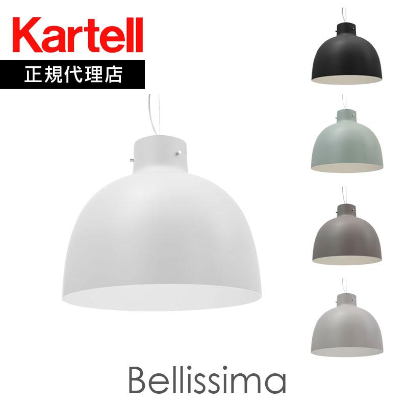 Bellissima ベリッシマ K9452 フェルーチョ・ラヴィアーニ ペンダントライトカルテル メーカー取寄品 新生活 気持ち切替スイッチ インテリアコーディネート