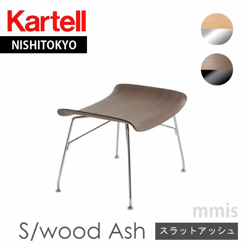 S/WOOD Ash Sウッドアッシュ K4919 スラットアッシュフィリップ・スタルク スマートウッドコレクションカルテル チェア メーカー取寄品スタルク おうちオンライン化 エンジョイホーム インテリアコーディネート