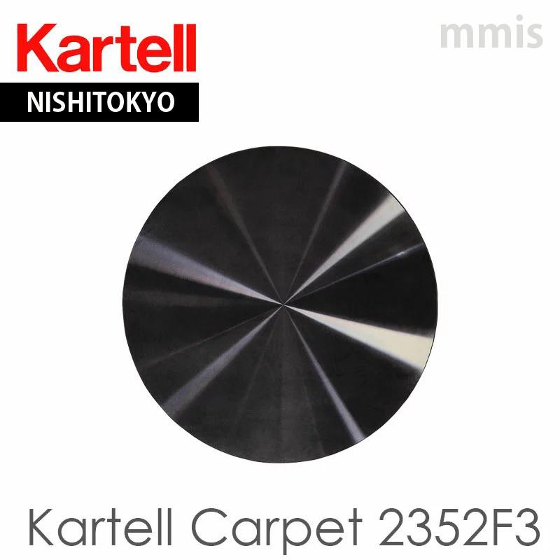 Kartell Carpet カルテルカーペット2352F3カルテル フェルーチョ・ラヴィアーニ カーペット メーカー取寄品 新生活 気持ち切替スイッチ インテリアコーディネート