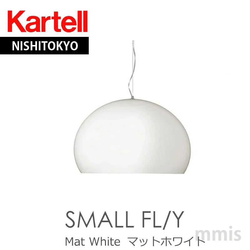 SMALL FL/Y  スモールフライ マットホワイトペンダントメーカー取寄品ka_13W9032 おうちオンライン化 エンジョイホーム インテリアコーディネート