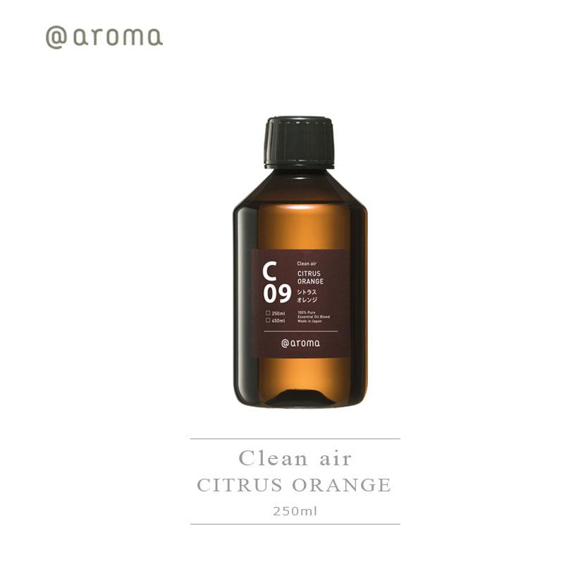 エッセンシャルオイル 250mlClean air クリーンエアーC09 CITRUS ORANGE シトラスオレンジaroma oil @aromaトドマツ オレンジ レモンゼラニウム ユーカリ精油 新生活 気持ち切替スイッチ インテリアコーディネート