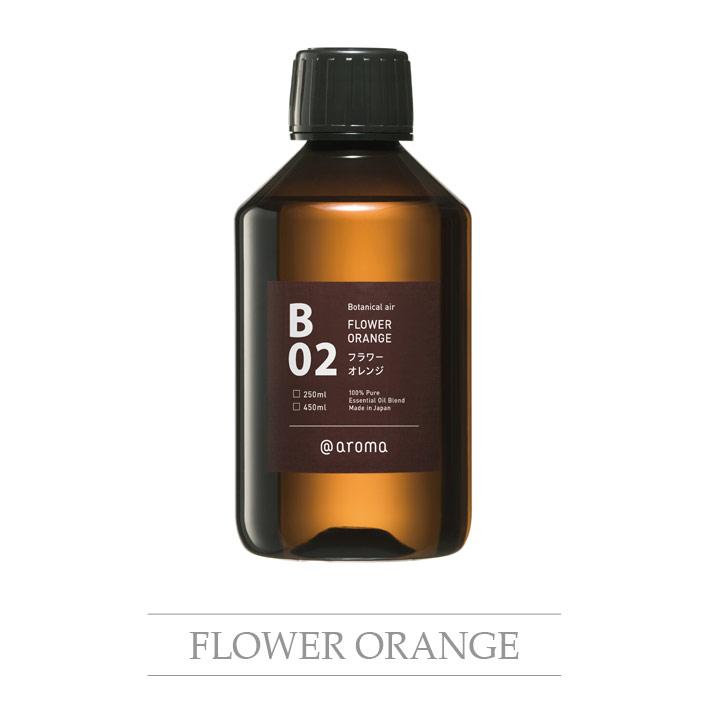 Botanical air ボタニカルエア@aroma アットアロマB02 FLOWER ORANGEエッセンシャルオイル 250ml 新生活 気持ち切替スイッチ インテリアコーディネート