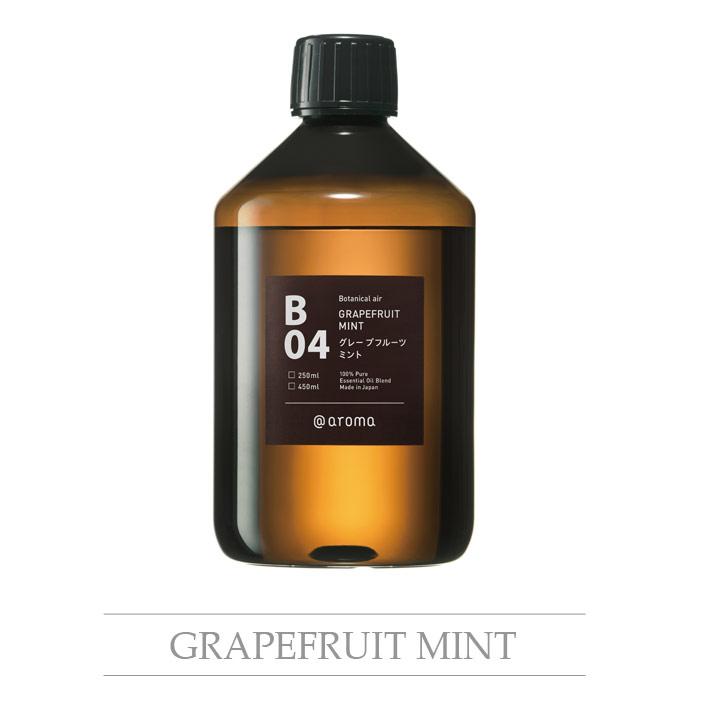 グレープフルーツミント 450ml@aroma アットアロマB04 ボタニカルエアエッセンシャルオイル  おしゃれなインテリアの作り方 アウトドアリビングが気持ちいい