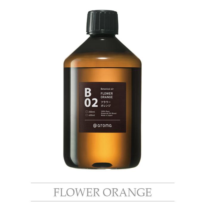 Botanical air ボタニカルエア@aroma アットアロマB02 FLOWER ORANGEエッセンシャルオイル 450ml 新生活 気持ち切替スイッチ インテリアコーディネート