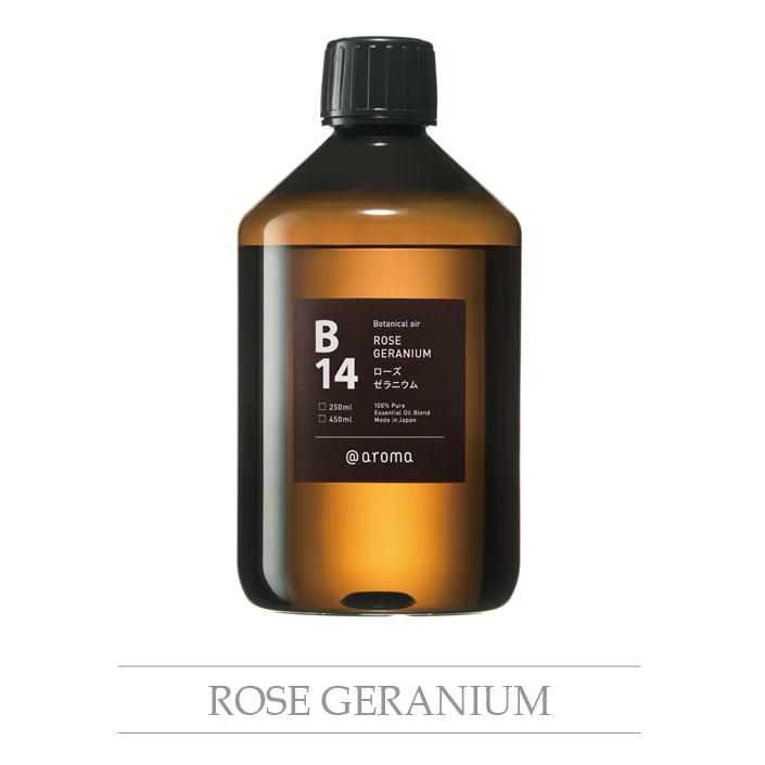 Botanical air ボタニカルエア@aroma アットアロマB14 ROSE GERANIUMエッセンシャルオイル 450ml  おしゃれなインテリアの作り方 アウトドアリビングが気持ちいい