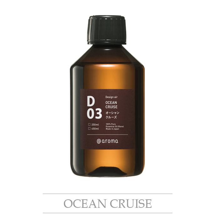 Design air デザインエア@aroma アットアロマD03 OCEAN CRUISEエッセンシャルオイル 250ml 新生活 気持ち切替スイッチ インテリアコーディネート
