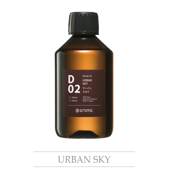 Design air デザインエア@aroma アットアロマD02 URBAN SKYエッセンシャルオイル 250ml  おしゃれなインテリアの作り方 アウトドアリビングが気持ちいい