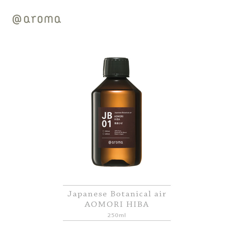 アットアロマ @aromaエッセンシャルオイルJapanese air JB01 AOMORI HIBA 青森ひば 250ml 新生活 気持ち切替スイッチ インテリアコーディネート