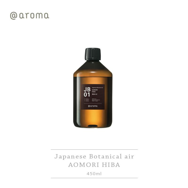 アットアロマ @aromaエッセンシャルオイルJapanese air JB01 AOMORI HIBA 青森ひば 450ml 失敗しないインテリア 年末インテリア