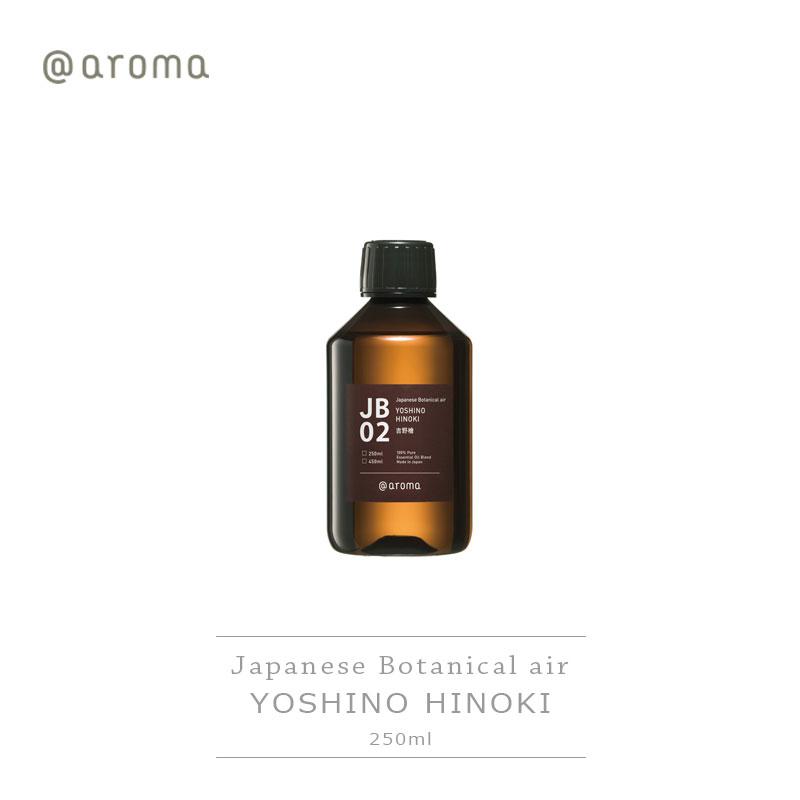 アットアロマ @aromaエッセンシャルオイルJapanese air JB02 YOSHINO HINOKI 吉野檜 250ml