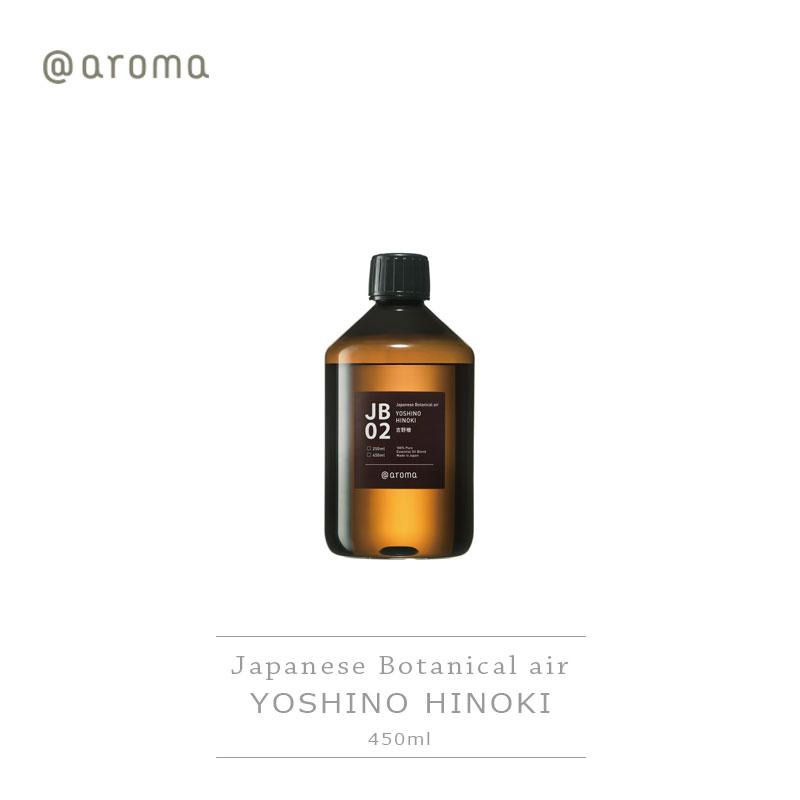 アットアロマ @aromaエッセンシャルオイルJapanese air JB02 YOSHINO HINOKI 吉野檜 450ml 失敗しないインテリア 年末インテリア