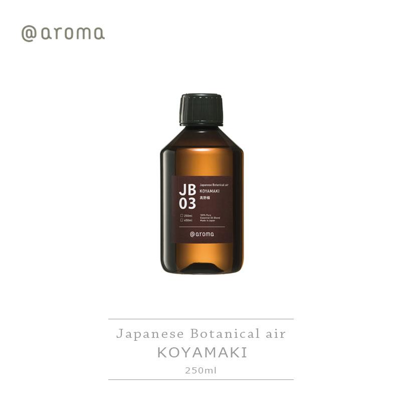 アットアロマ @aromaエッセンシャルオイルJapanese air JB03 KOYAMAKI  高野槇 250ml