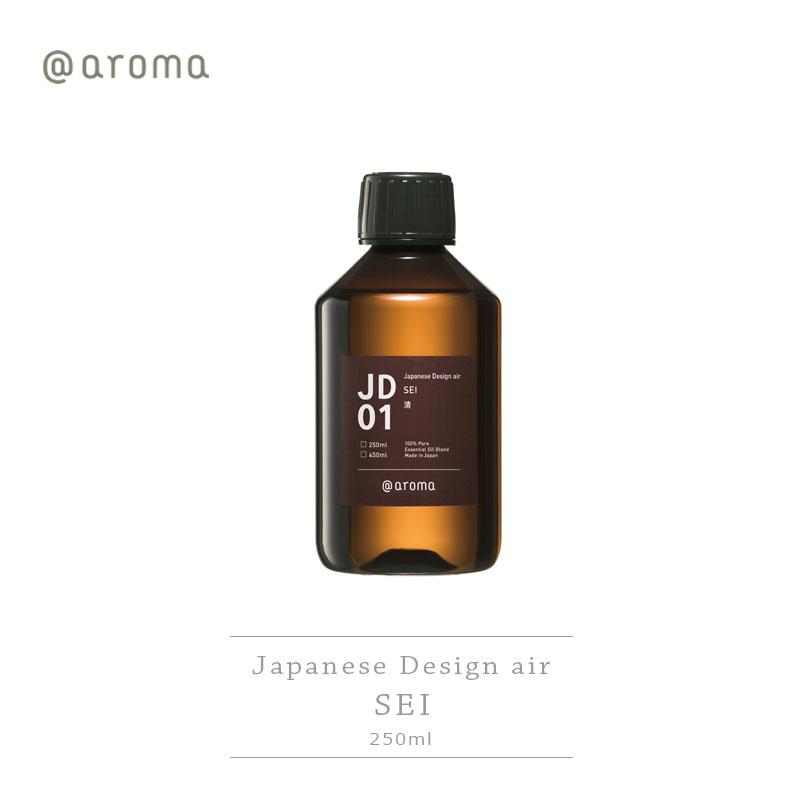 Japanese Design air ジャパニーズデザインエアー JD01 SEI清 250ml 失敗しないインテリア 年末インテリア