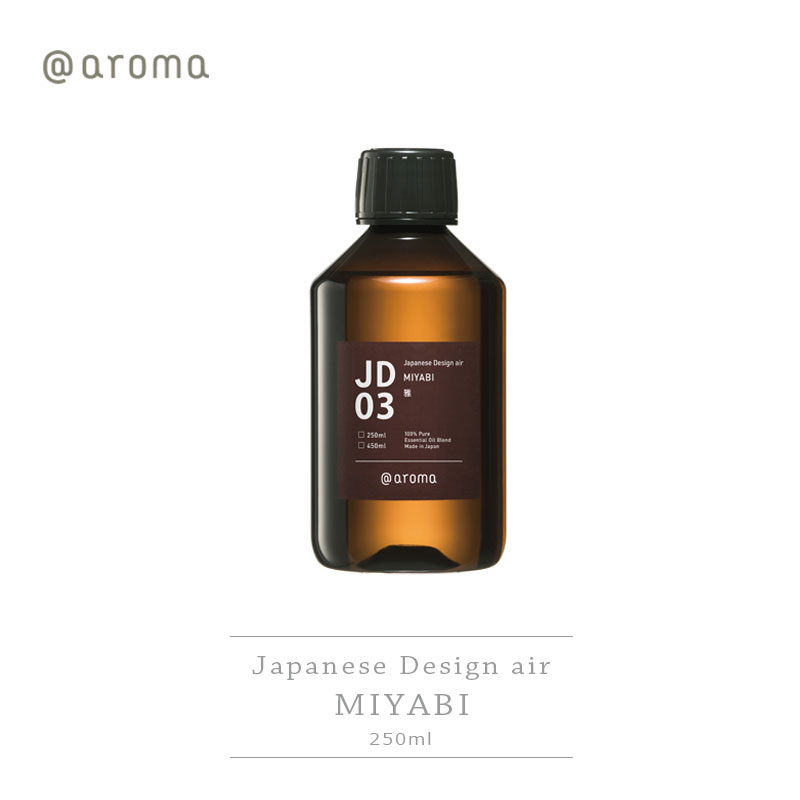 Japanese Design air ジャパニーズデザインエアー JD03 MIYABI雅 250ml 新生活 気持ち切替スイッチ インテリアコーディネート