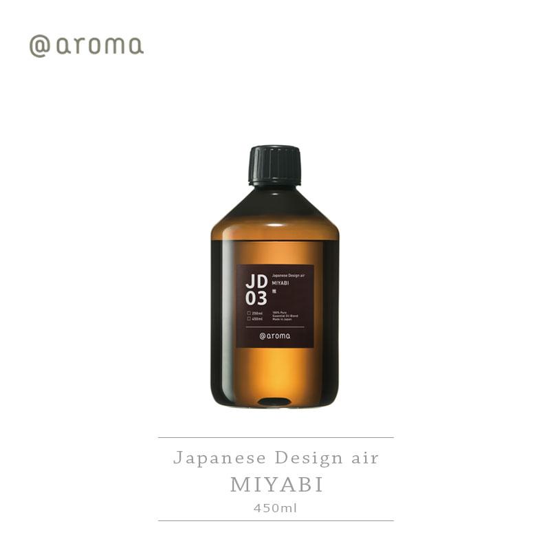 Japanese Design air ジャパニーズデザインエアー JD03 MIYABI雅 450ml