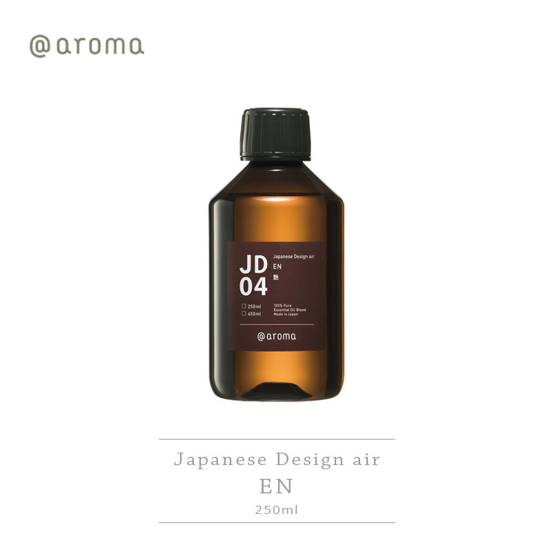 Japanese Design air ジャパニーズデザインエアー JD04 EN艶 250ml 失敗しないインテリア 年末インテリア