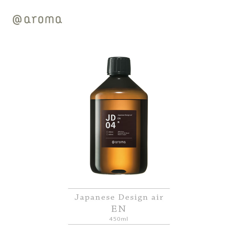 Japanese Design air ジャパニーズデザインエアー JD04 EN艶 450ml 新生活 気持ち切替スイッチ インテリアコーディネート