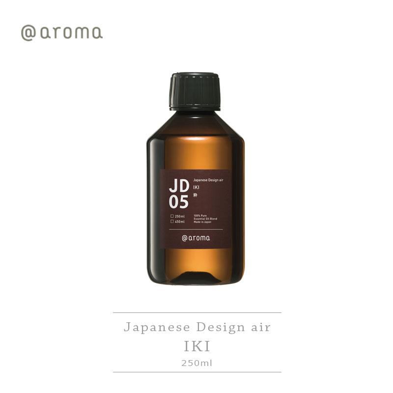 Japanese Design air ジャパニーズデザインエアー JD05 IKI粋 250ml 失敗しないインテリア 年末インテリア