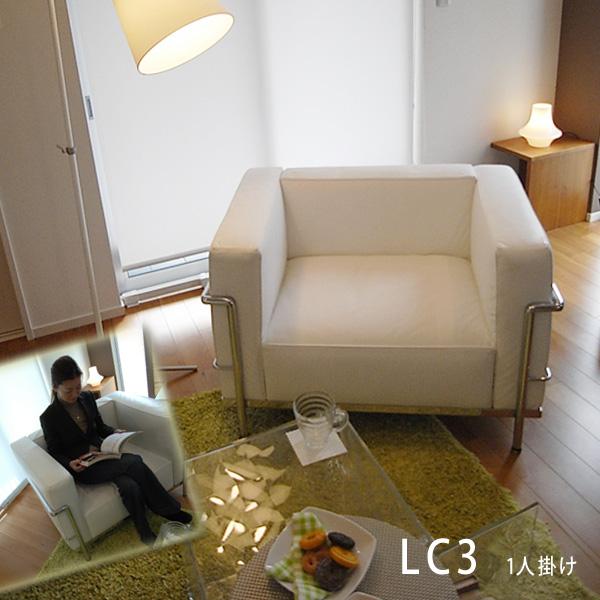 LC3 1人掛けソファ革Cグレードデザイナーズ家具 イタリア製国内在庫あり  おしゃれなインテリアの作り方 アウトドアリビングが気持ちいい