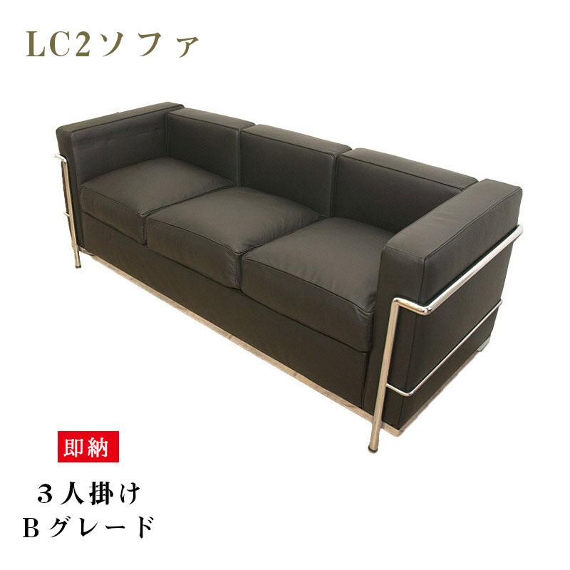 LC2 3人掛けソファ革Bグレードデザイナーズ家具 イタリア製  おしゃれなインテリアの作り方 アウトドアリビングが気持ちいい