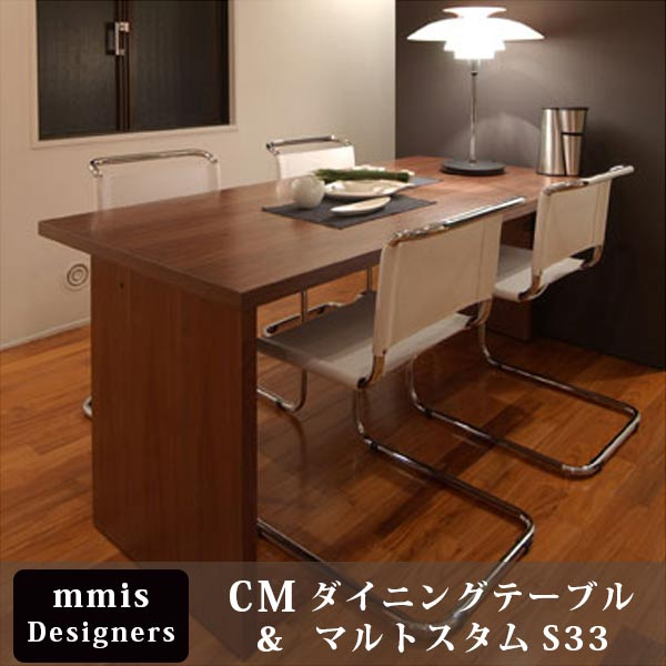 CMダイニングテーブルストレート脚 + キャンティーレバーS33ダイニングセット(幅160cm)  おしゃれなインテリアの作り方 アウトドアリビングが気持ちいい