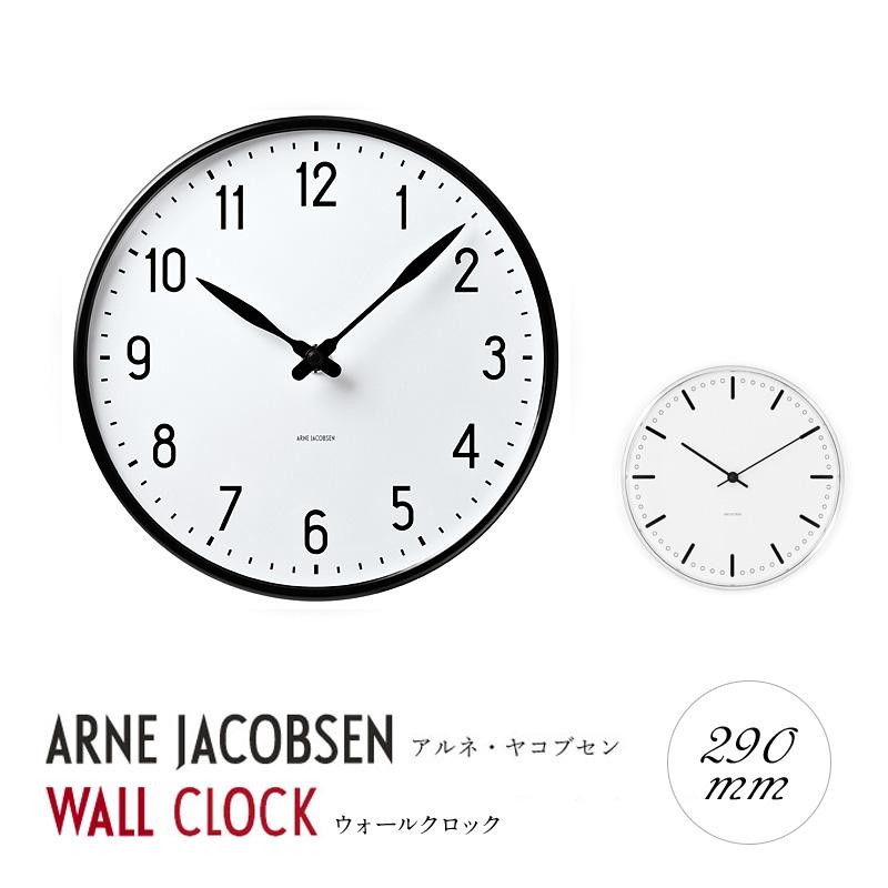 ARNE JACOBSEN  WallClock アルネヤコブセン ウォールクロック 290mm 初夏に変えたいインテリア 梅雨になる前に