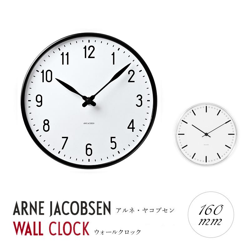 ARNE JACOBSEN  WallClock アルネヤコブセン ウォールクロック 160mm 失敗しないインテリア 年末インテリア