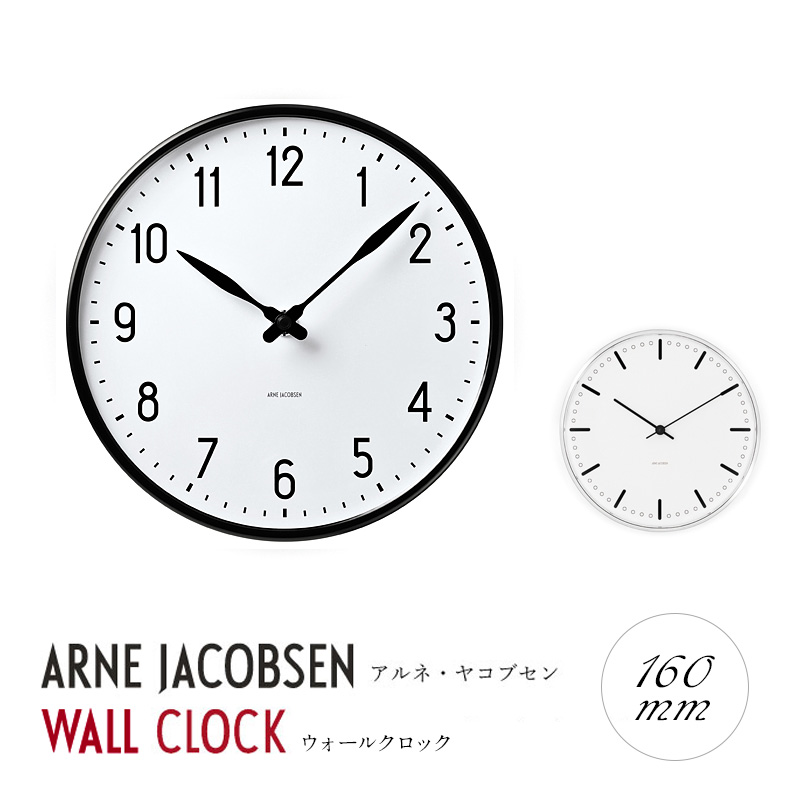 ARNE JACOBSEN  WallClock アルネヤコブセン ウォールクロック 160mm 新生活 気持ち切替スイッチ インテリアコーディネート