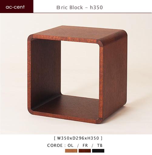 ac-cent  ブリックブロック ACK006 収納 ボックス 棚【NISSIN 日進木工 】 新生活 気持ち切替スイッチ インテリアコーディネート
