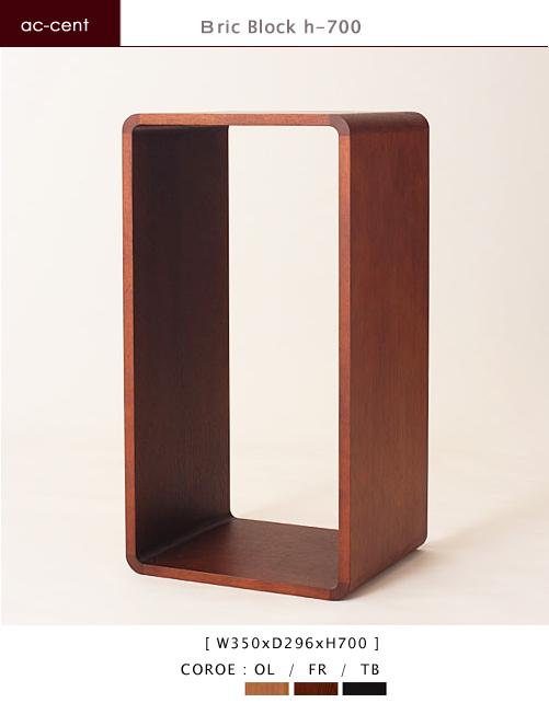 ac-cent  ブリックブロック ACK007収納 ボックス 棚【NISSIN 日進木工】 新生活 気持ち切替スイッチ インテリアコーディネート