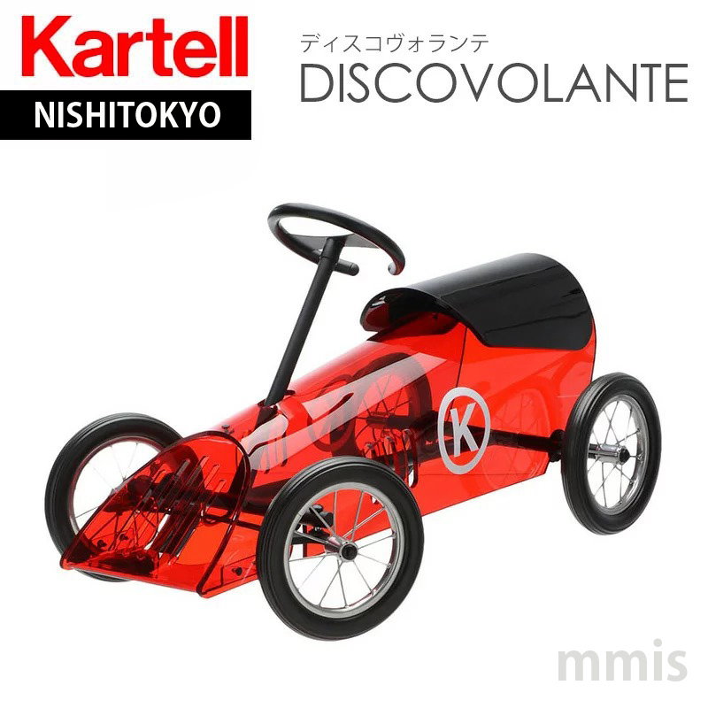 ディスコヴォランテDISCOVOLANTE/K2858メーカー取寄品ピエロ・リッソーニ 新生活 気持ち切替スイッチ インテリアコーディネート