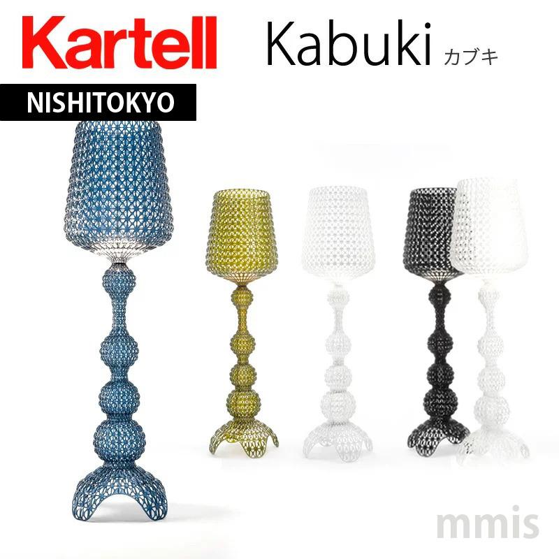 カルテル 照明Kabuki カブキ照明【メーカー取寄品】【ka_13】J9180   おしゃれなインテリアの作り方 アウトドアリビングが気持ちいい