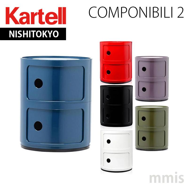 Componibili2 コンポニビリ2 2段4966 SWメーカー取寄品ka_12 おうちオンライン化 エンジョイホーム インテリアコーディネート