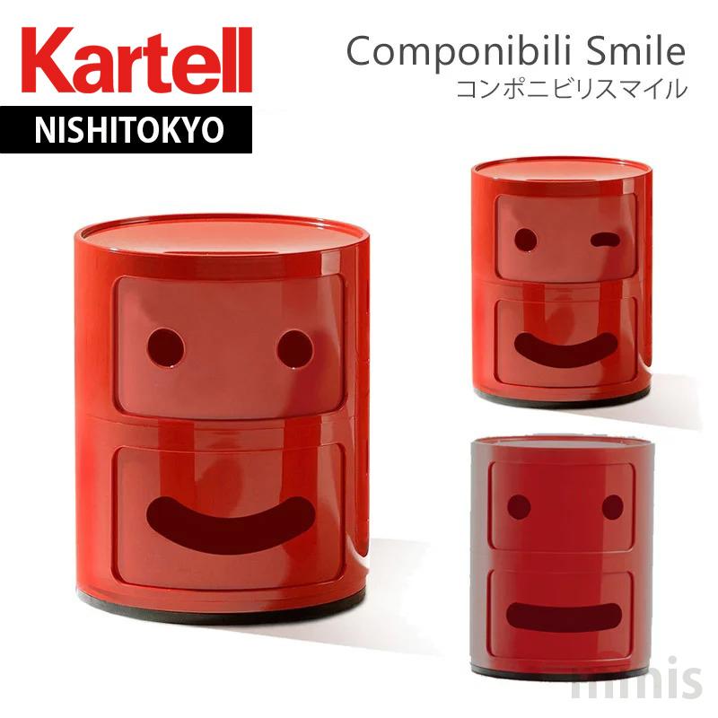 カルテル 収納【Componibili smile コンポニビリスマイル】【ka_12】  おしゃれなインテリアの作り方 アウトドアリビングが気持ちいい