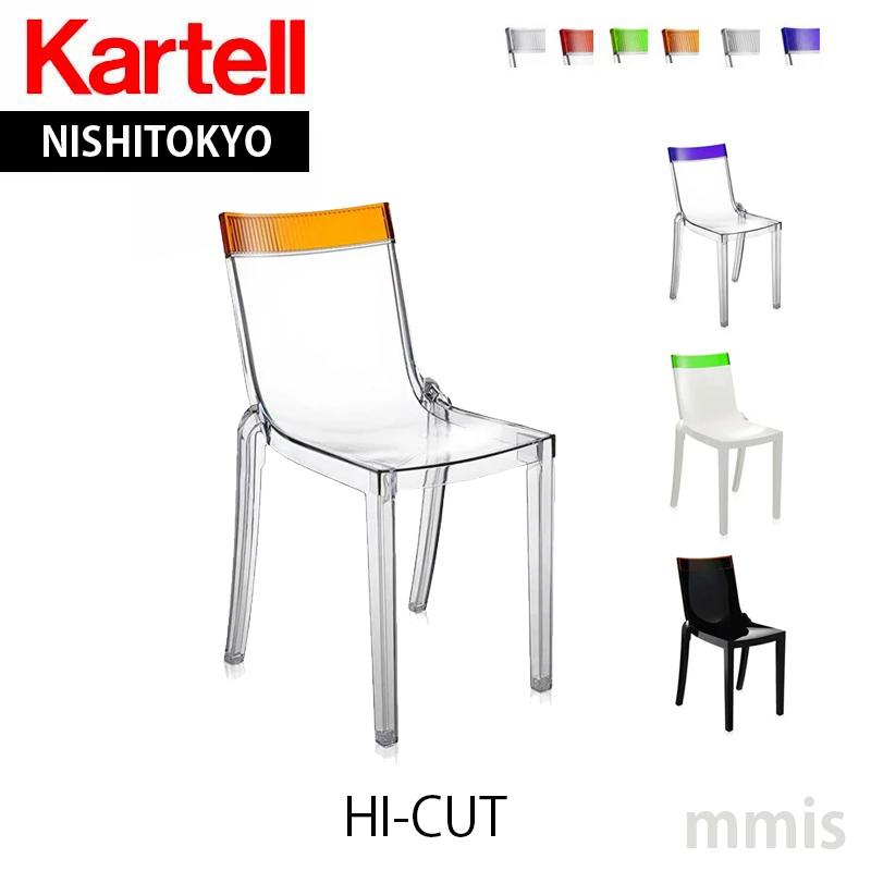 Hi Cut ハイカット 5850ka_01 おうちオンライン化 エンジョイホーム インテリアコーディネート