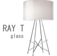 FLOS フロス 送料無料【RAY T glass】テーブルランプロドルフォ・ドルドーニ  おしゃれなインテリアの作り方 アウトドアリビングが気持ちいい