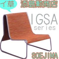 【添島勲商店SOEJIMA】 IGSAシリーズ ラウンジチェア 失敗しないインテリア 年末インテリア