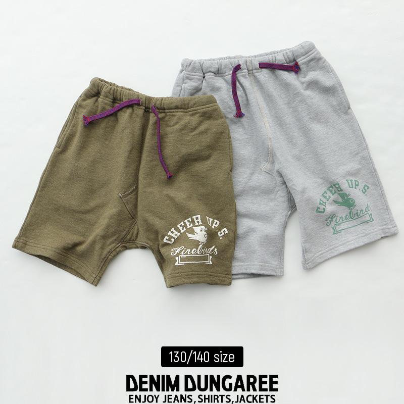 【kids】【130cm/140cm】DENIM DUNGAREE デニムダンガリー 裏毛チアーアップパンツ 792515
