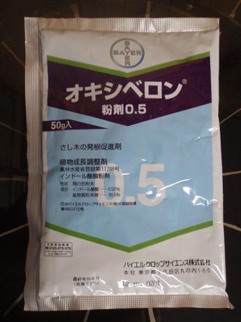 氧贝隆粉 0.5
