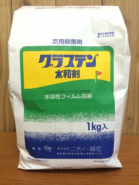 【送料無料(沖縄県別途)】グラステン水和剤 1kg