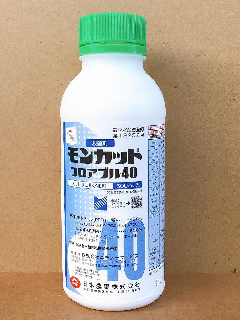 国際ブランド 祝日 殺菌剤 モンカットフロアブル40 500ml