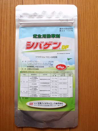 芝生用除草剤ご希望によりメール便180円も承ります メール便180円可 贈与 専門店 約1g計量のスプーンサービス中 20g シバゲンDF 2025年10月有効年月