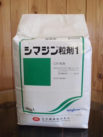 『1年保証』 贈り物 除草剤芝 日本芝 ティフトン芝 シマジン粒剤1 4kg に使えます